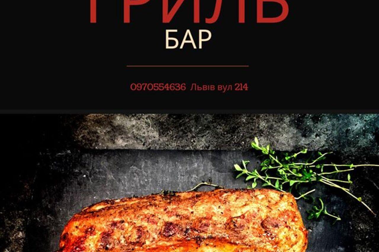 Гриль-Бар у Львові